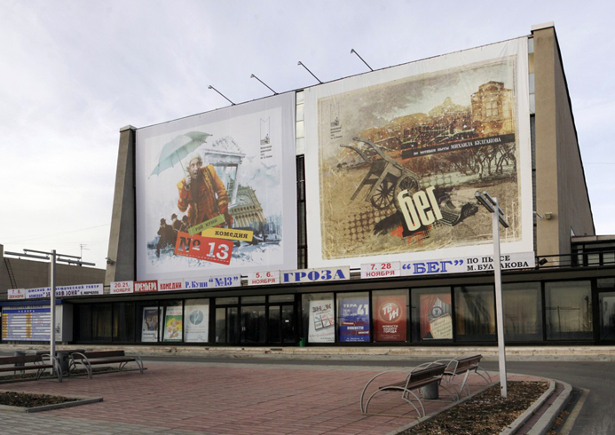 Магнитогорский театр драмы им. А.С. Пушкина