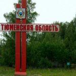 Достопримечательности Тюменской области: обзор и фото
