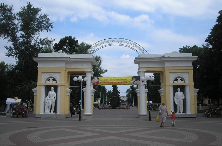 Парк имени В. И. Ленина