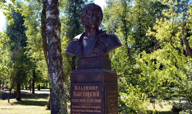 Памятник Владимиру Высоцкому