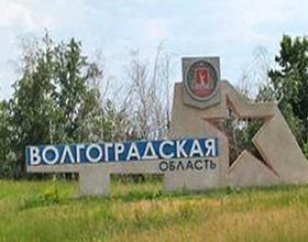 Достопримечательности Волгоградской области