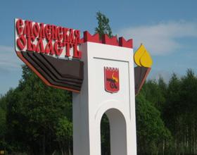 Достопримечательности Смоленской области