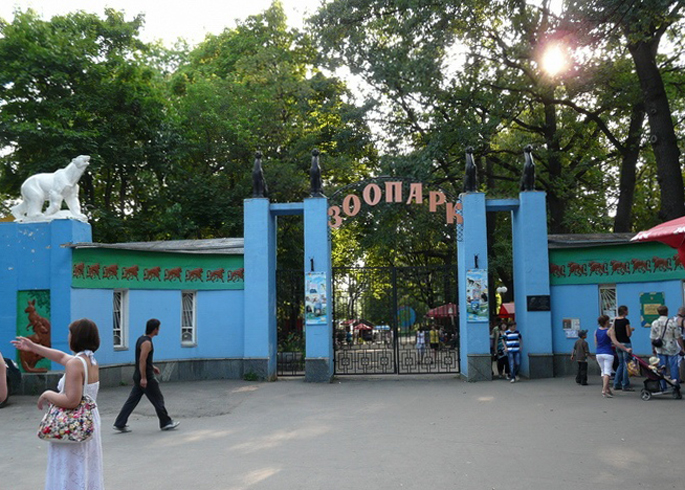 Государственный зоологический парк