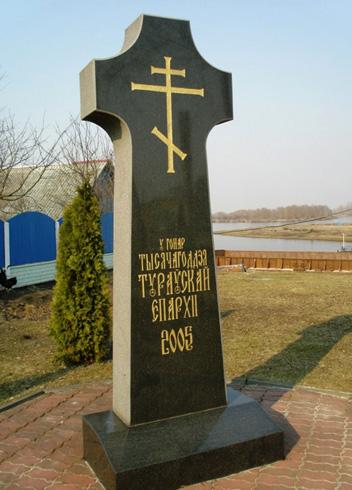 Памятник 1000-летию Туровской православной Епархии