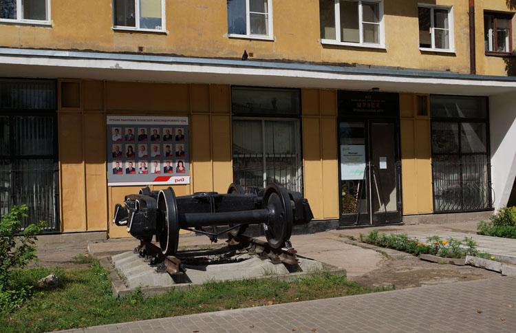 Музей истории псковских железнодорожников