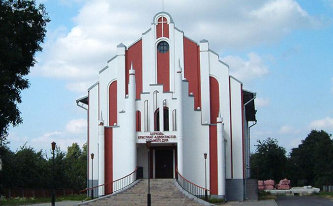 Протестантский храм Христиан - Адвентистов