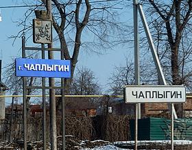 Город Чаплыгин