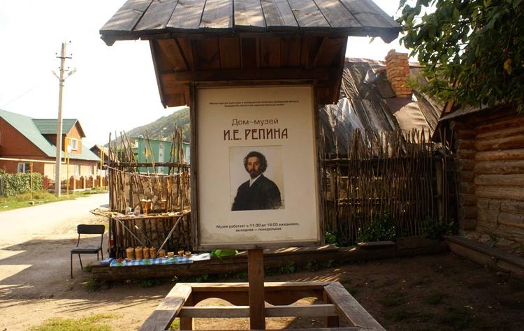 Дом-музей И. Е. Репина в Ширяево