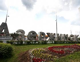 Дзержинск (Нижегородская область)