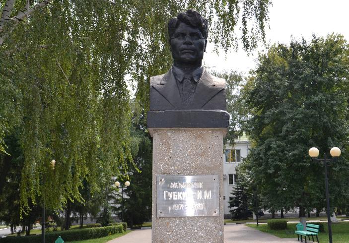 Памятник Ивану Губкину