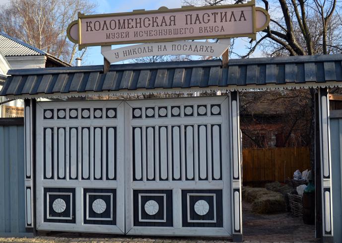 """Музей """"Коломенская пастила"""""""