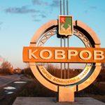 Достопримечательности Коврова: список, фото и описание