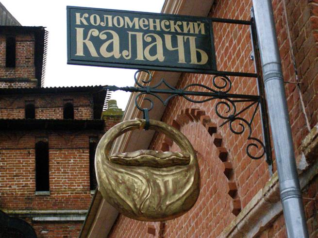 """Музей """"Калачная"""""""