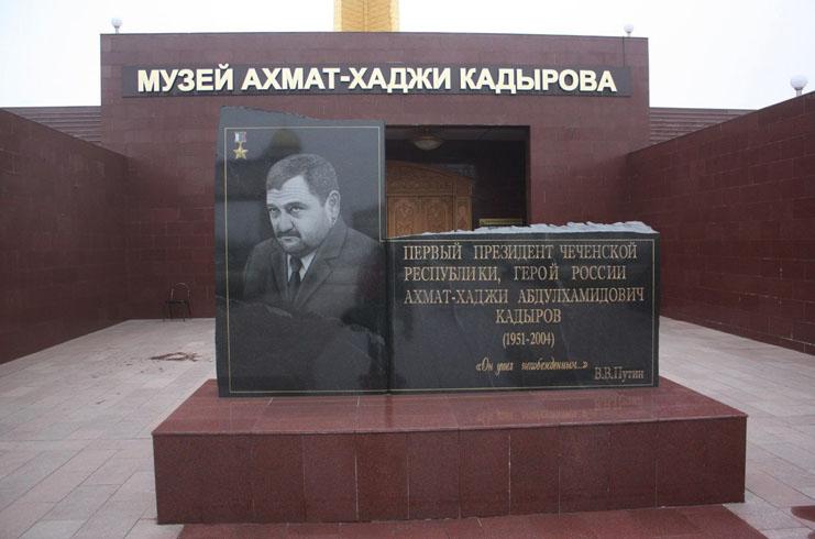 Музей Ахмата-Хаджи Кадырова