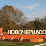 Достопримечательности Новочеркасска: список, фото и описание