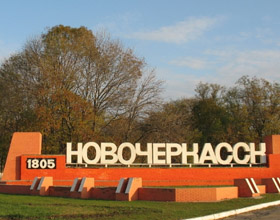 Достопримечательности Новочеркасска