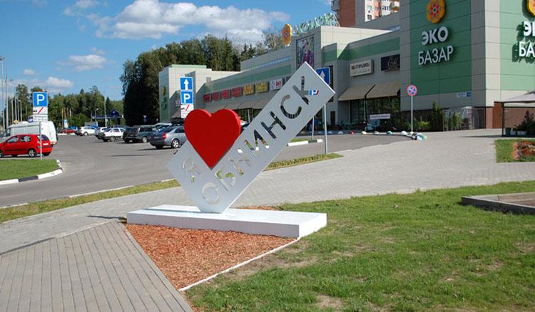 Инсталляция «Я люблю Обнинск»