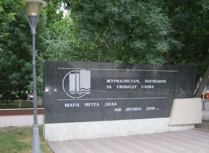 Памятник журналистам, погибшим за свободу слова