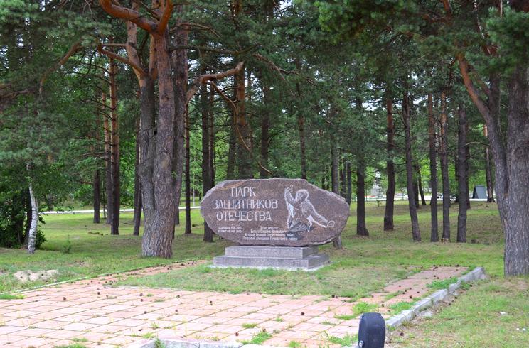 Парк Защитников Отечества
