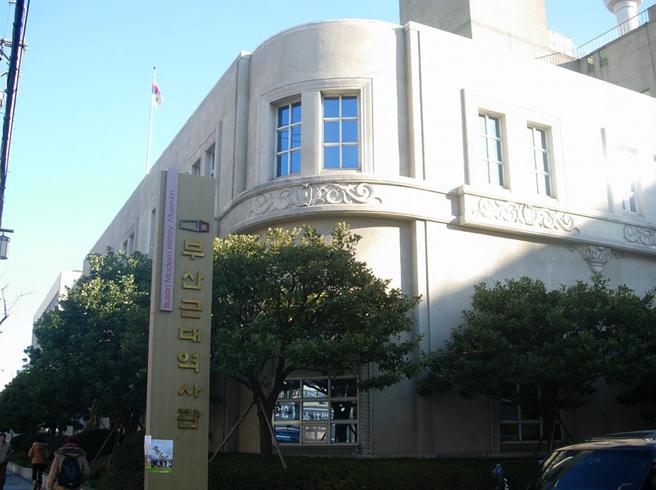Музей современной истории Пусана