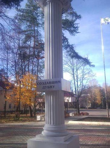 Мемориальная колонна «Создателям города Дубны»