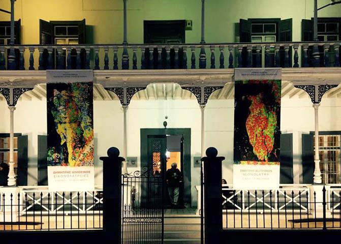 Музей Пьеридес