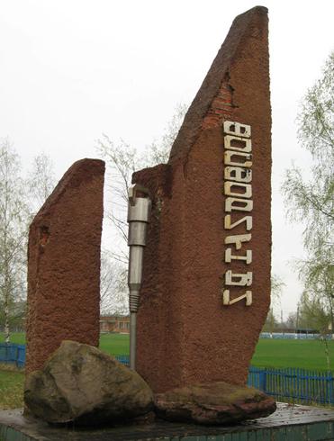 Памятник отбойному молотку