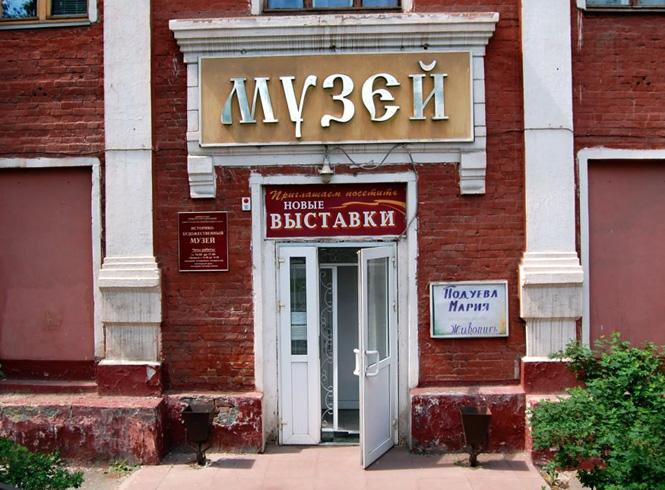 Домодедовский исторический музей
