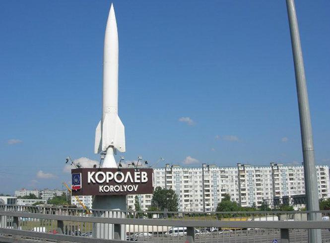 Монумент «Ракета»