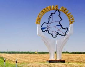 Достопримечательности Ростовской области