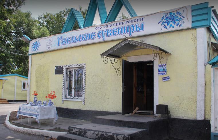 Фабрика фарфора «Синь России»