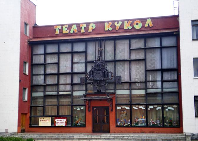 Орловский Областной театр Кукол