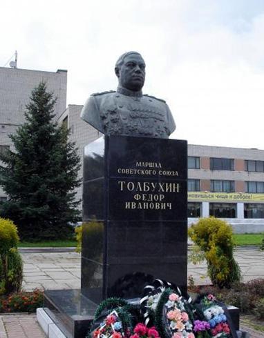 Памятник маршалу Толбухину