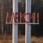 Достопримечательности Алексина: список, фото и описание