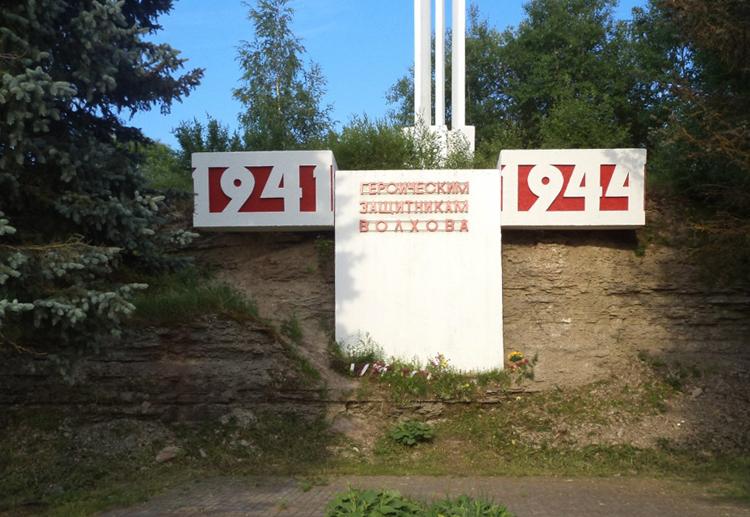 Мемориал героическим защитникам Волхова