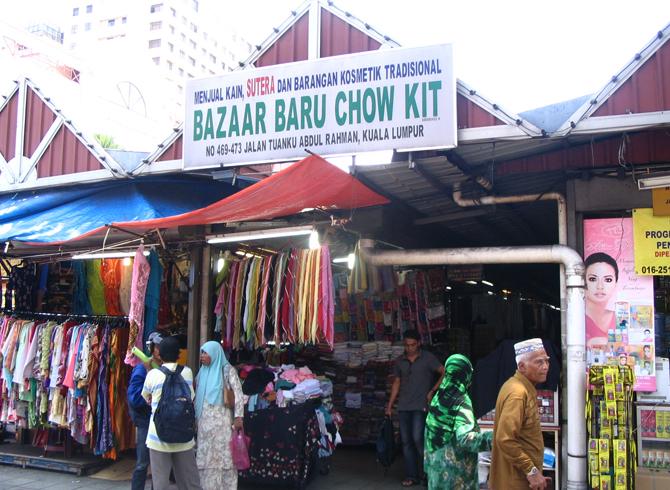 Рынок Bazaar Baru