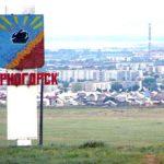 Главные достопримечательности Черногорска
