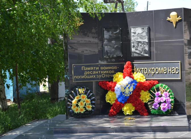 Мемориал погибшим воинам десантникам