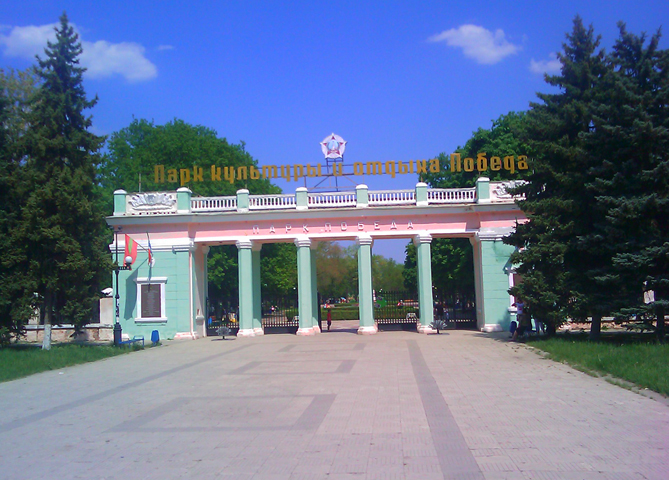 Парк культуры и отдыха «Победа»
