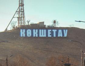 Популярные достопримечательности Кокшетау