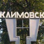 Город Климовск — достопримечательности и что посмотреть