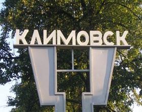Город Климовск