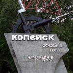 Главные достопримечательности Копейска с фото и описанием