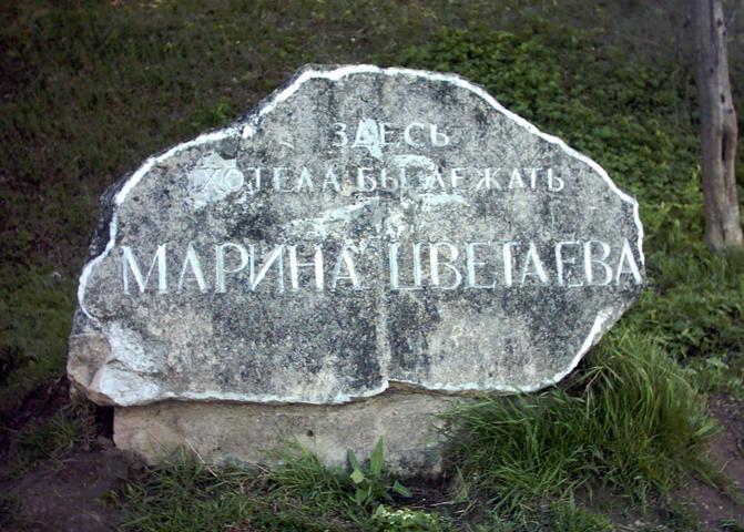 Памятный камень Марины Цветаевой