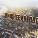 Нижневартовск: достопримечательности и что посмотреть (с фото)
