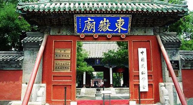 Пекинский музей фольклора