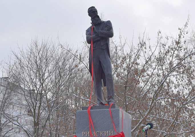 Памятник Римскому- Корсакову