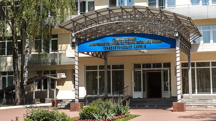 Главный военный клинический госпиталь внутренних войск МВД России