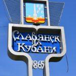Достопримечательности Славянска на Кубани: фото и описание