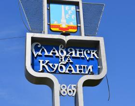 Достопримечательности Славянска на Кубани